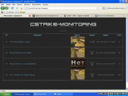 Web скрипты - CS 1.6